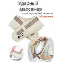 Ударный массажер для шеи и плеч